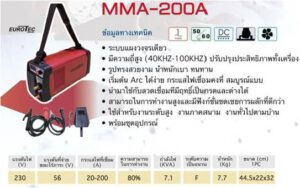 ลด โล๊ะ!!MMA200