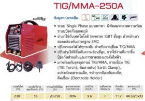 ลด โล๊ะ!!Tig/MMA250